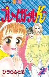 プレイガールK(2) 漫画