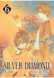 SILVER DIAMOND 6巻 漫画