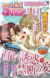 miniSUGAR Vol.27(2013年7月号) 漫画