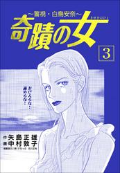 奇蹟の女  3巻 漫画