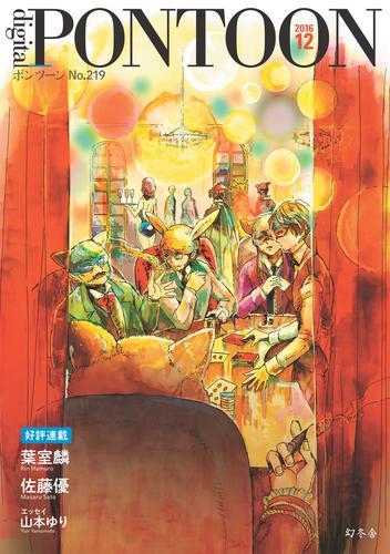PONTOON(ポンツーン)2016年12月号 漫画
