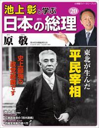 池上彰と学ぶ日本の総理 第20号 原敬 漫画