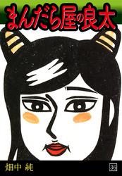まんだら屋の良太(36) 漫画