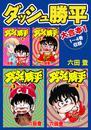 ダッシュ勝平 大合本1 1~4巻収録 漫画