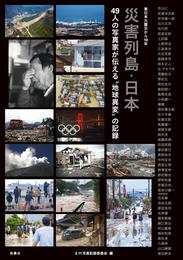 """東日本大震災から10年 災害列島・日本 49人の写真家が伝える""""地球異変""""の記録"""