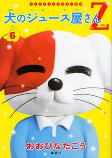 犬のジュース屋さんZ (1-6巻 全巻) 漫画
