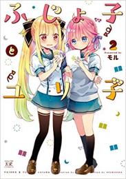 ふじょ子とユリ子(1-2巻 全巻)