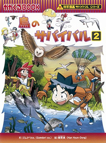 【書籍】鳥のサバイバル 漫画