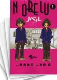 【中古】NOBELU −演− (1-8巻) 漫画