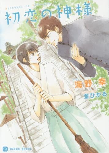 【ライトノベル】初恋の神様 漫画