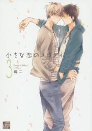 小さな恋のメロディ (1-3巻 最新刊)