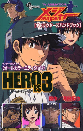 TV ANIMATION MAJOR [キャラクターズハンドブック] HEROES (1-3巻 全巻) 漫画