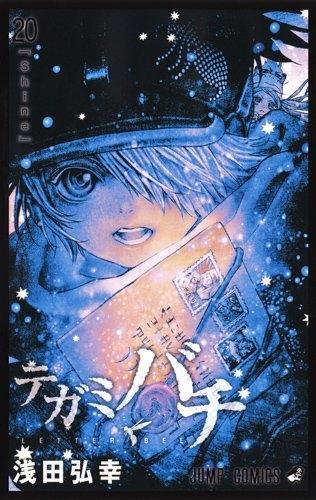 テガミバチ (1-20巻 全巻) 漫画