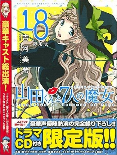 山田くんと7人の魔女 漫画