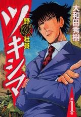 野獣社員ツキシマ (1-2巻 全巻) 漫画