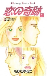 恋の奇跡 8 冊セット全巻 漫画