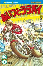 あいつとララバイ(18) 漫画
