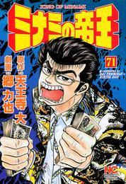 ミナミの帝王 71 漫画