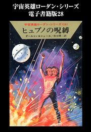 宇宙英雄ローダン・シリーズ 電子書籍版28 宇宙のおとり 漫画