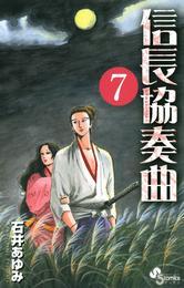 信長協奏曲(7) 漫画