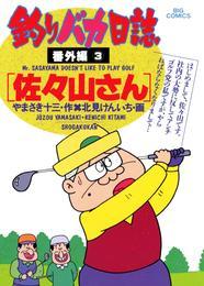 釣りバカ日誌 番外編(3)佐々山さん 漫画