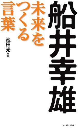 船井幸雄 未来をつくる言葉 漫画