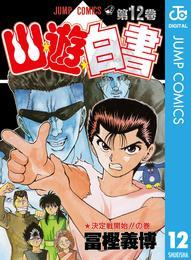 幽★遊★白書 12 漫画