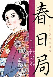 春日局(1) 虹の巻 漫画