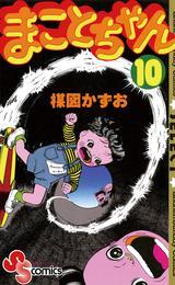 まことちゃん〔セレクト〕(10) 漫画