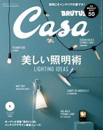 Casa BRUTUS (カーサ ブルータス) 2017年 1月号 [美しい照明術] 漫画