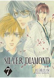 SILVER DIAMOND 7巻 漫画