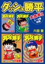 ダッシュ勝平 大合本2 5~8巻収録 漫画