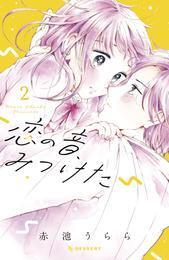 恋の音、みつけた(2)