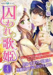 囚われの歌姫 分冊版[ホワイトハートコミック](4)