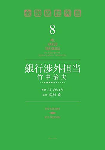銀行渉外担当竹中治夫〜『金融腐蝕列島』より〜 (1-8巻 最新刊) 漫画