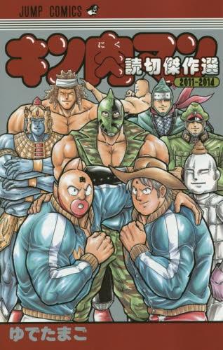 キン肉マン 読切傑作選2011− 漫画