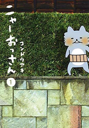 ニャーおっさん(1巻 最新刊)