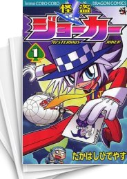 【中古】怪盗ジョーカー (1-26巻)