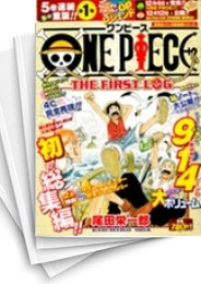 【中古】ONE PIECE 総集編 LOGシリーズ(全20冊) 漫画