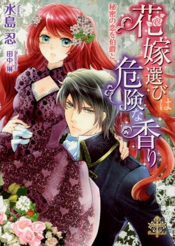【ライトノベル】花嫁選びは危険な香り 秘密の恋を伯爵と 漫画