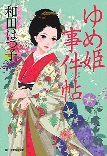 【書籍】ゆめ姫事件帖 漫画