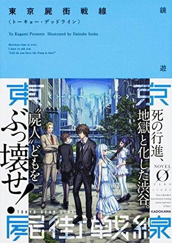 【ライトノベル】東京屍街戦線〈トーキョー・デッドライン〉 漫画