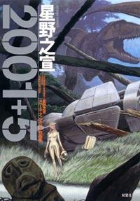 2001+5 星野之宣スペース (1-巻 全巻) 漫画