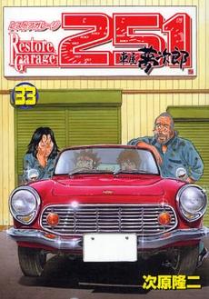 レストアガレージ251 (1-33巻 全巻) 漫画
