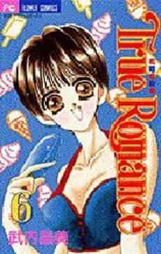 True Romance  (1-6巻 全巻) 漫画