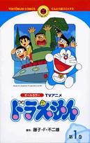 TVアニメドラえもん (1-2巻 全巻) 漫画