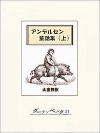アンデルセン童話集(上) 漫画