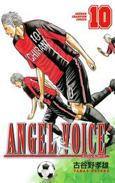 ANGEL VOICE 10 漫画