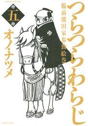 つらつらわらじ(5) 漫画