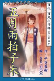 九十九神曼荼羅シリーズ 百夜・百鬼夜行帖15 五月雨拍子木 漫画